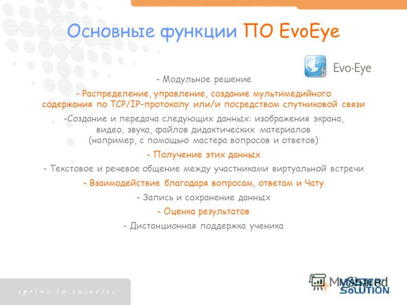Основные функции ПО EvoEye - Модульное решение - Распределение, управление, создание мультимедийного содержания по TCP/IP-протоколу или/и посредством спутниковой связи -Создание и передача следующих данных: изображения экрана, видео, звука, файлов ди