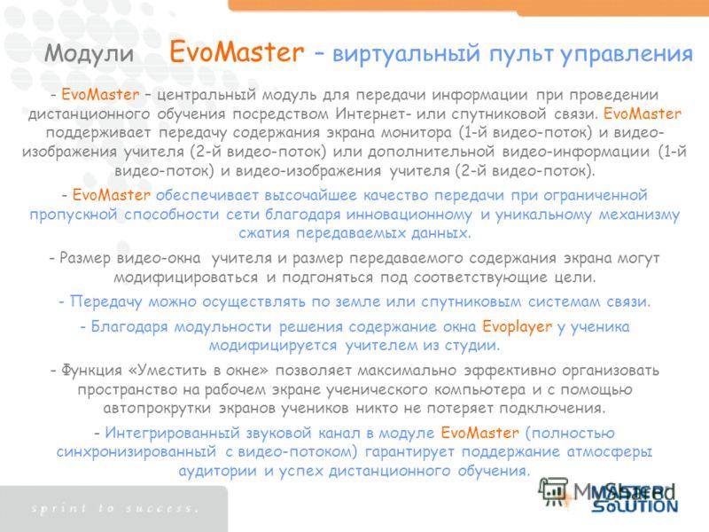 Модули EvoMaster – виртуальный пульт управления - EvoMaster – центральный модуль для передачи информации при проведении дистанционного обучения посредством Интернет- или спутниковой связи. EvoMaster поддерживает передачу содержания экрана монитора (1