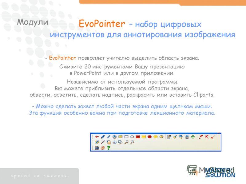 Модули EvoPointer – набор цифровых инструментов для аннотирования изображения - EvoPointer позволяет учителю выделить область экрана. Оживите 20 инструментами Вашу презентацию в PowerPoint или в другом приложении. Независимо от используемой программы