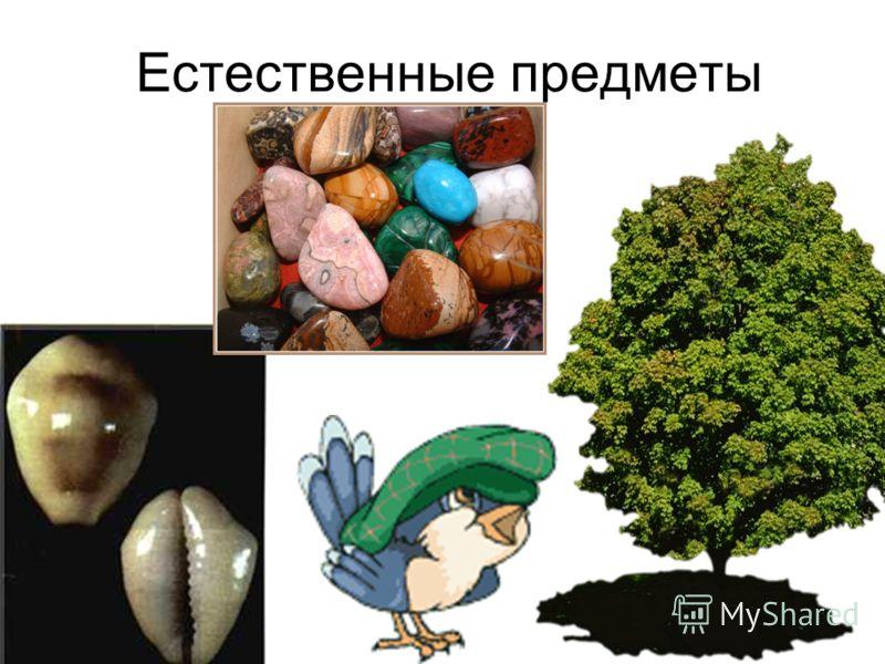 Естественные и искусственные источники информации