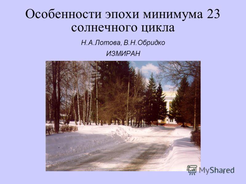 1 Особенности эпохи минимума 23 солнечного цикла Н.А.Лотова, В.Н.Обридко ИЗМИРАН