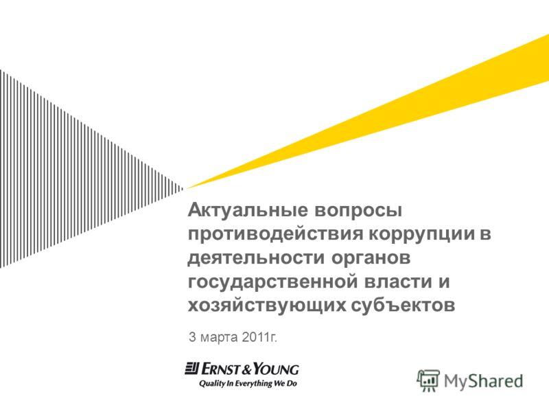 Актуальные вопросы противодействия коррупции в деятельности органов государственной власти и хозяйствующих субъектов 3 марта 2011г.