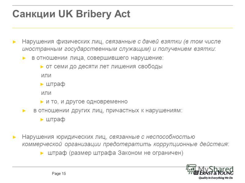 Page 15 Санкции UK Bribery Act Нарушения физических лиц, связанные с дачей взятки (в том числе иностранным государственным служащим) и получением взятки: в отношении лица, совершившего нарушение: от семи до десяти лет лишения свободы или штраф или и