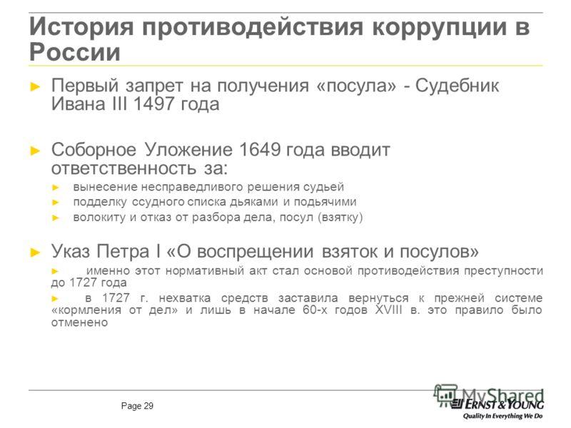 Page 29 История противодействия коррупции в России Первый запрет на получения «посула» - Судебник Ивана III 1497 года Соборное Уложение 1649 года вводит ответственность за: вынесение несправедливого решения судьей подделку ссудного списка дьяками и п