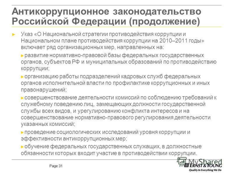 Page 31 Антикоррупционное законодательство Российской Федерации (продолжение) Указ «О Национальной стратегии противодействия коррупции и Национальном плане противодействия коррупции на 2010–2011 годы» включает ряд организационных мер, направленных на