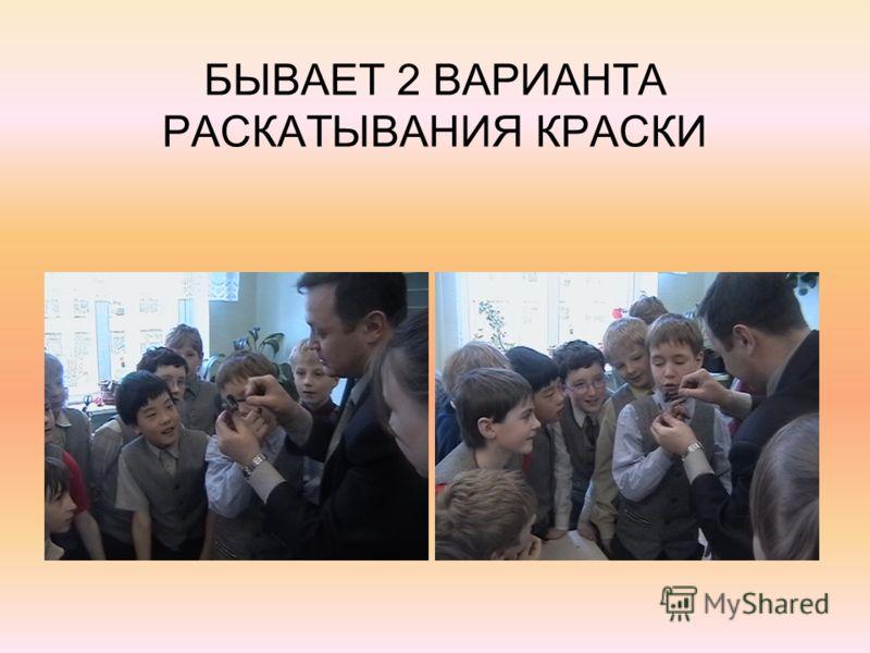БЫВАЕТ 2 ВАРИАНТА РАСКАТЫВАНИЯ КРАСКИ
