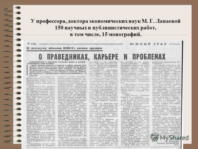 У профессора, доктора экономических наук М. Г. Лапаевой 150 научных и публицистических работ, в том числе, 15 монографий.