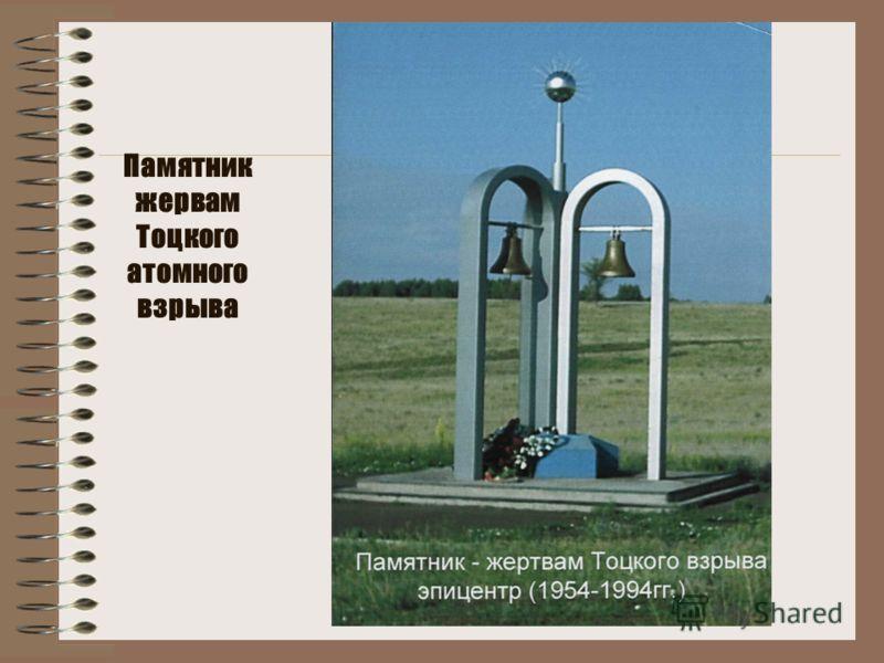 Памятник жервам Тоцкого атомного взрыва