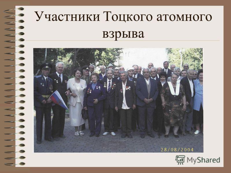 Участники Тоцкого атомного взрыва