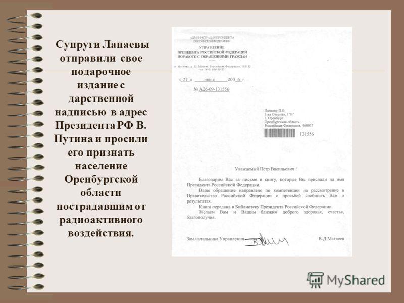 Супруги Лапаевы отправили свое подарочное издание с дарственной надписью в адрес Президента РФ В. Путина и просили его признать население Оренбургской области пострадавшим от радиоактивного воздействия.