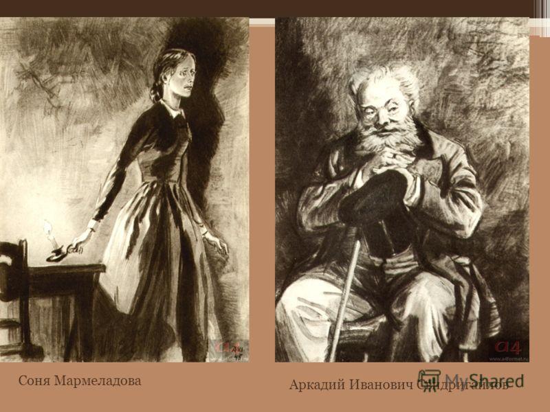 Соня Мармеладова Аркадий Иванович Свидригайлов