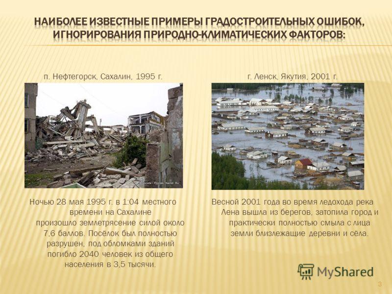 п. Нефтегорск, Сахалин, 1995 г. Ночью 28 мая 1995 г. в 1:04 местного времени на Сахалине произошло землетрясение силой около 7,6 баллов. Посёлок был полностью разрушен, под обломками зданий погибло 2040 человек из общего населения в 3,5 тысячи. г. Ле