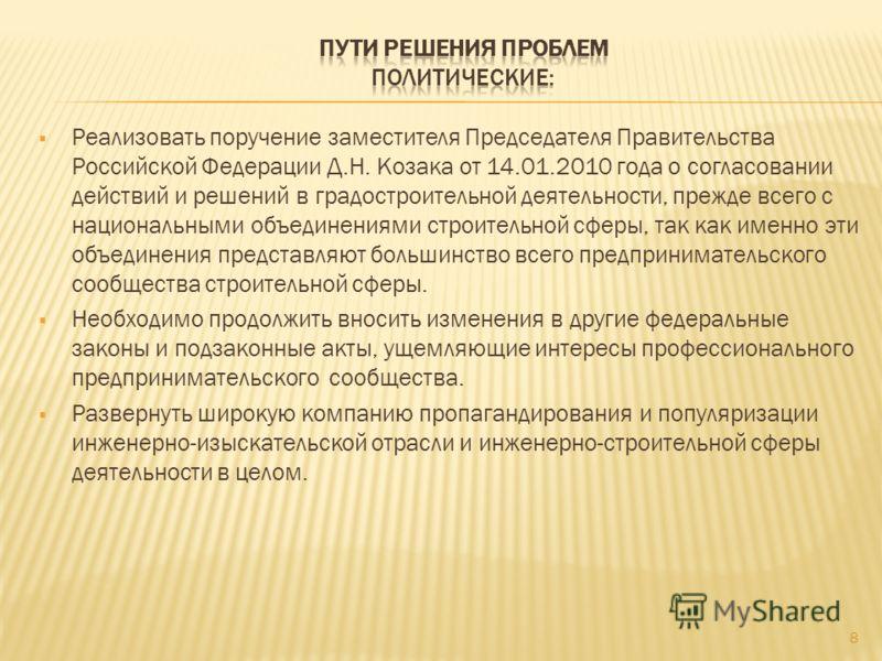 Реализовать поручение заместителя Председателя Правительства Российской Федерации Д.Н. Козака от 14.01.2010 года о согласовании действий и решений в градостроительной деятельности, прежде всего с национальными объединениями строительной сферы, так ка