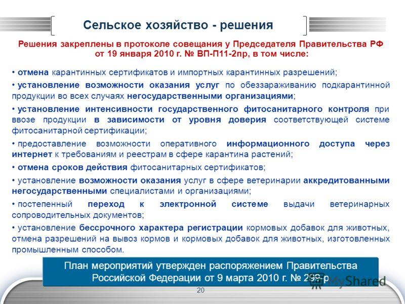 Сельское хозяйство - решения План мероприятий утвержден распоряжением Правительства Российской Федерации от 9 марта 2010 г. 299-р Решения закреплены в протоколе совещания у Председателя Правительства РФ от 19 января 2010 г. ВП-П11-2пр, в том числе: о