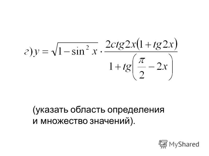 (указать область определения и множество значений).