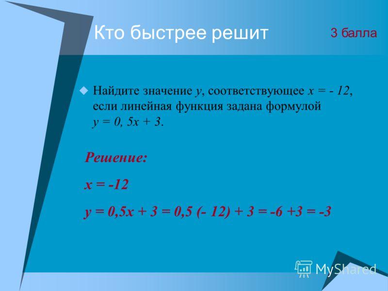y=2x+3 y=2x-1 y=-3x+2 y=x+2 Построй правильно y=2 y=-3 3 балла