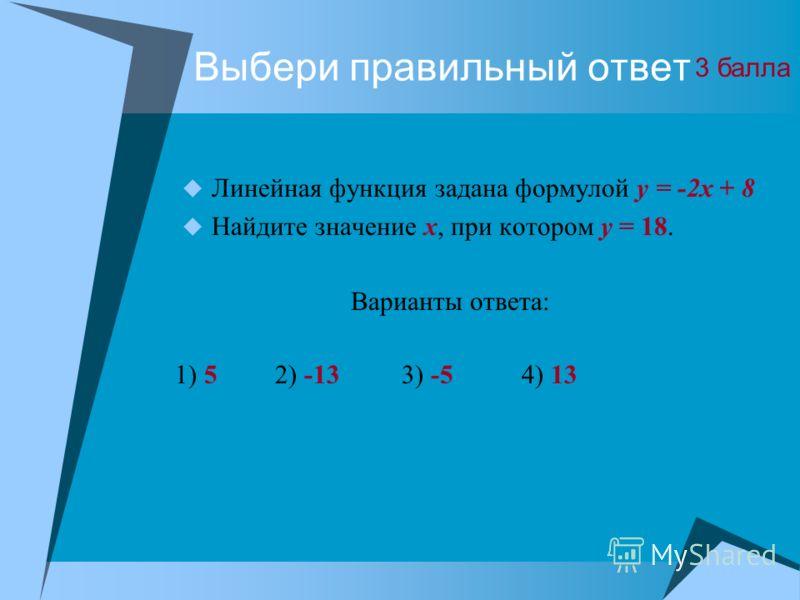Кто быстрее решит Найдите значение y, соответствующее x = - 12, если линейная функция задана формулой y = 0, 5x + 3. Решение: x = -12 y = 0,5x + 3 = 0,5 (- 12) + 3 = -6 +3 = -3 3 балла