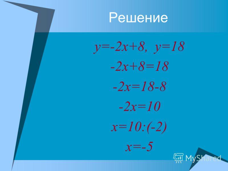 Выбери правильный ответ Линейная функция задана формулой y = -2x + 8 Найдите значение x, при котором y = 18. Варианты ответа: 1) 52) -133) -54) 13 3 балла