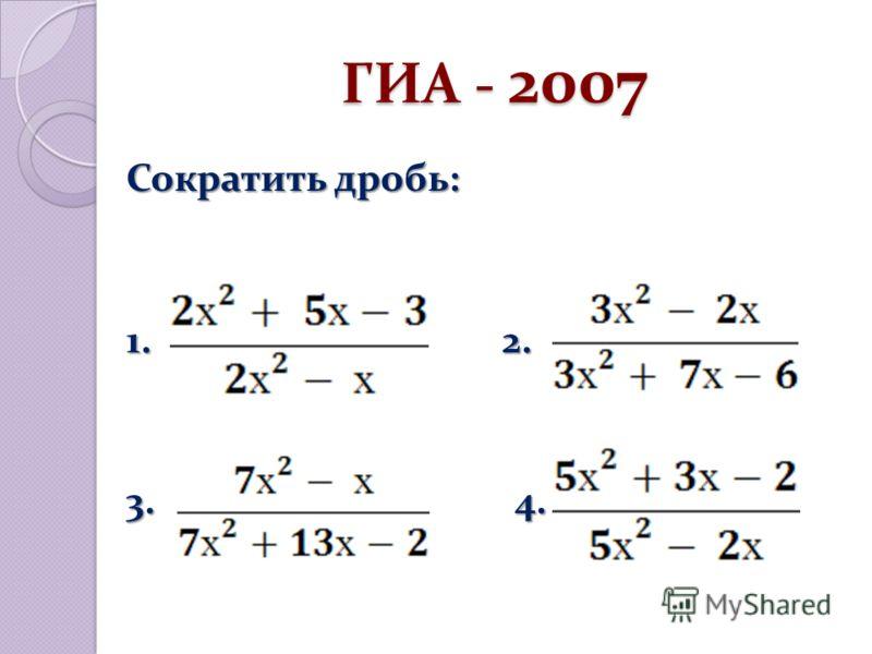 ГИА - 2007 Сократить дробь: 1. 2. 3. 4.