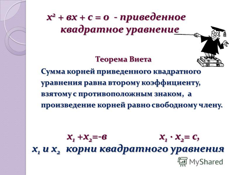 Теорема Виета Сумма корней приведенного квадратного уравнения равна второму коэффициенту, взятому с противоположным знаком, а произведение корней равно свободному члену. Теорема Виета Сумма корней приведенного квадратного уравнения равна второму коэф