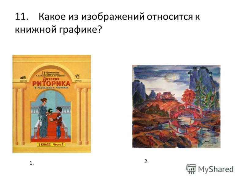 11. Какое из изображений относится к книжной графике? 1. 2.