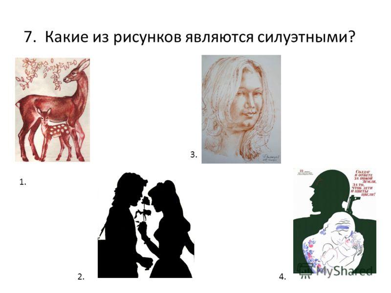 7. Какие из рисунков являются силуэтными? 1. 2. 3. 4.
