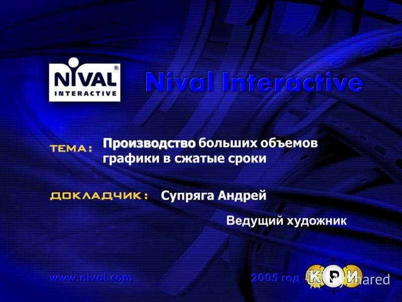 Производство Производство больших объемов графики в сжатые сроки Супряга Андрей Ведущий художник