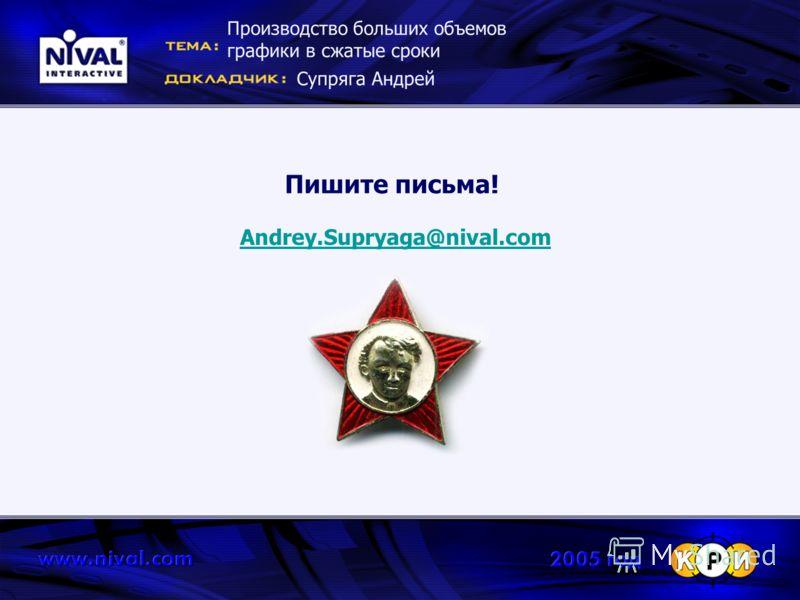 Пишите письма! Производство больших объемов графики в сжатые сроки Супряга Андрей Andrey.Supryaga@nival.com