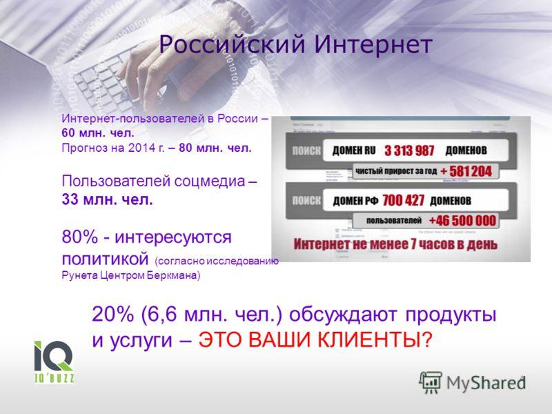 Российский Интернет Интернет-пользователей в России – 60 млн. чел. Прогноз на 2014 г. – 80 млн. чел. Пользователей соцмедиа – 33 млн. чел. 80% - интересуются политикой (согласно исследованию Рунета Центром Беркмана) 4 20% (6,6 млн. чел.) обсуждают пр