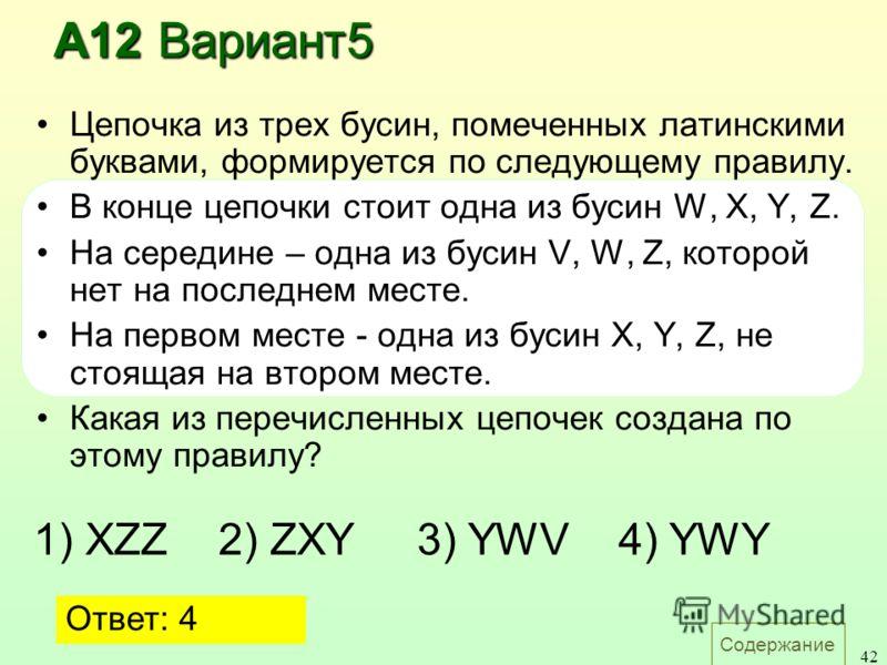 Содержание 42 Цепочка из трех бусин, помеченных латинскими буквами, формируется по следующему правилу. В конце цепочки стоит одна из бусин W, X, Y, Z. На середине – одна из бусин V, W, Z, которой нет на последнем месте. На первом месте - одна из буси