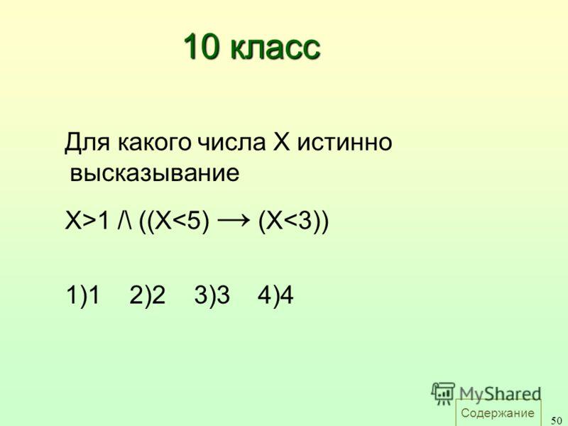 Содержание 50 10 класс Для какого числа X истинно высказывание X>1 /\ ((X