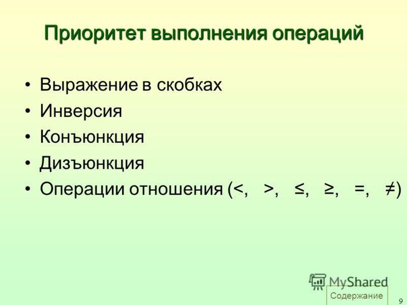 Содержание 9 Приоритет выполнения операций Выражение в скобках Инверсия Конъюнкция Дизъюнкция Операции отношения (,,, =, )