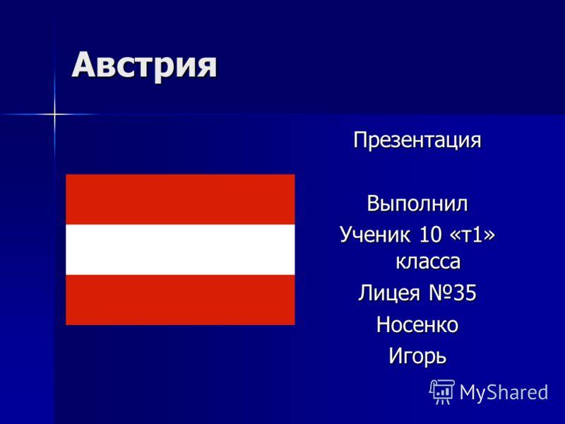 Австрия ПрезентацияВыполнил Ученик 10 «т1» класса Лицея 35 НосенкоИгорь