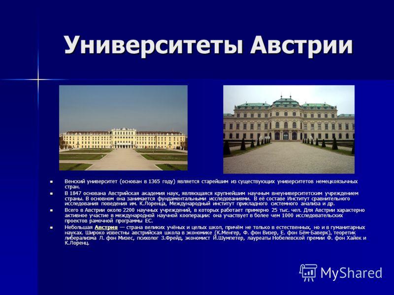 Университеты Австрии Венский университет (основан в 1365 году) является старейшим из существующих университетов немецкоязычных стран. Венский университет (основан в 1365 году) является старейшим из существующих университетов немецкоязычных стран. В 1