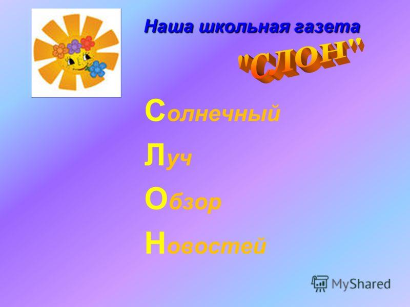 Наша школьная газета С олнечный Л уч О бзор Н овостей