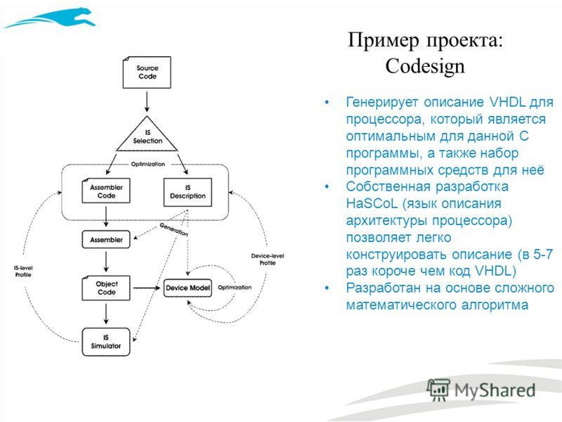 300+ Генерирует описание VHDL для процессора, который является оптимальным для данной C программы, а также набор программных средств для неё Собственная разработка HaSCoL (язык описания архитектуры процессора) позволяет легко конструировать описание
