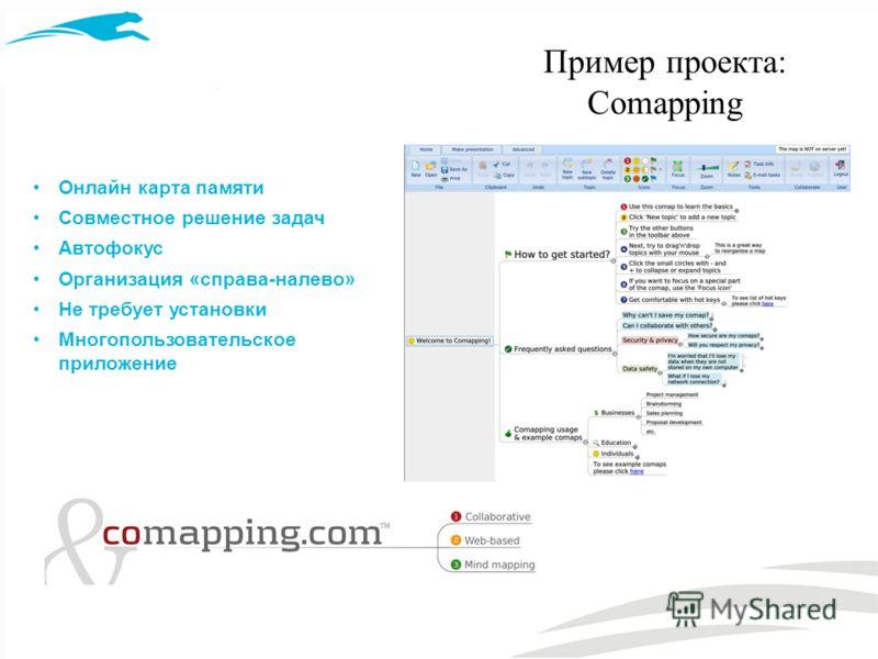 Онлайн карта памяти Совместное решение задач Автофокус Организация «справа-налево» Не требует установки Многопользовательское приложение Пример проекта: Comapping