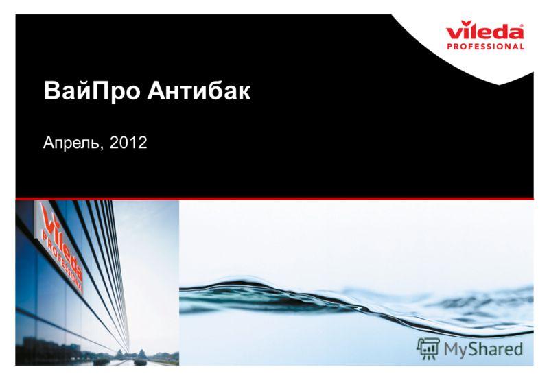 ВайПро Антибак Апрель, 2012