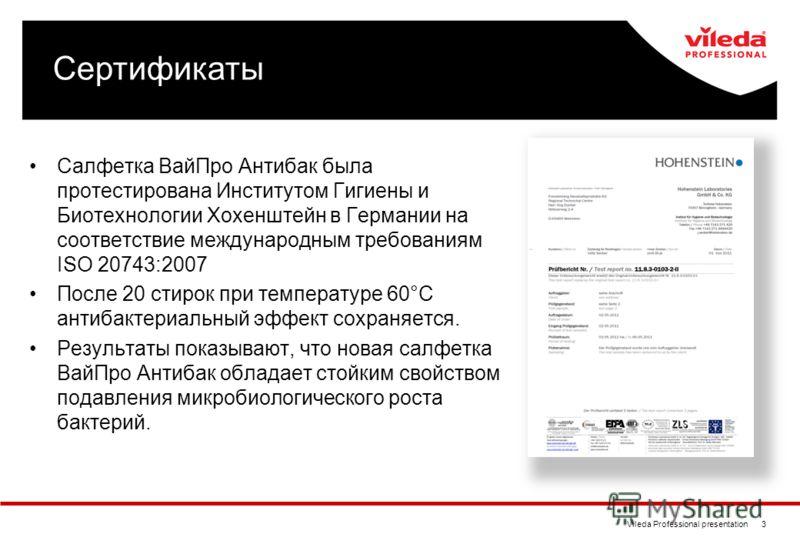 Vileda Professional presentation 3 Салфетка ВайПро Антибак была протестирована Институтом Гигиены и Биотехнологии Хохенштейн в Германии на соответствие международным требованиям ISO 20743:2007 После 20 стирок при температуре 60°C антибактериальный эф