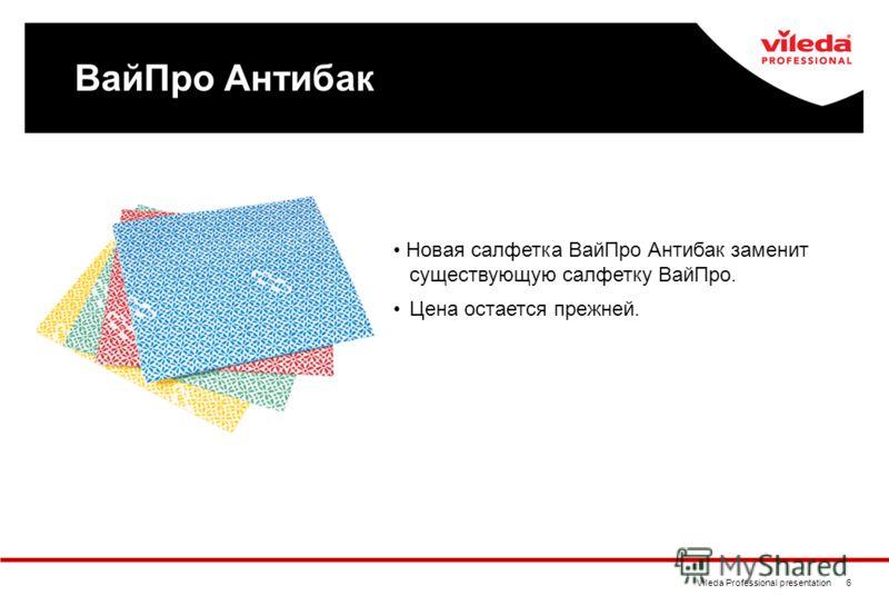 Vileda Professional presentation 6 Новая салфетка ВайПро Антибак заменит существующую салфетку ВайПро. Цена остается прежней. ВайПро Антибак