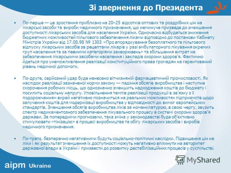 aipm Ukraine Зі звернення до Президента По-перше це зростання приблизно на 20–25 відсотків оптових та роздрібних цін на лікарські засоби та вироби медичного призначення, що неминуче призведе до зменшення доступності лікарських засобів для населення У