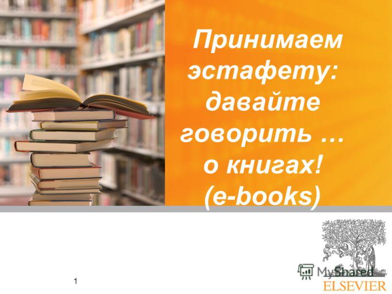 1 Принимаем эстафету: давайте говорить … о книгах! (e-books)