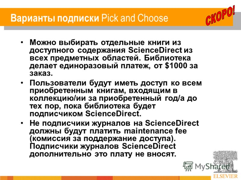 Варианты подписки Pick and Choose Можно выбирать отдельные книги из доступного содержания ScienceDirect из всех предметных областей. Библиотека делает единоразовый платеж, от $1000 за заказ. Пользователи будут иметь доступ ко всем приобретенным книга