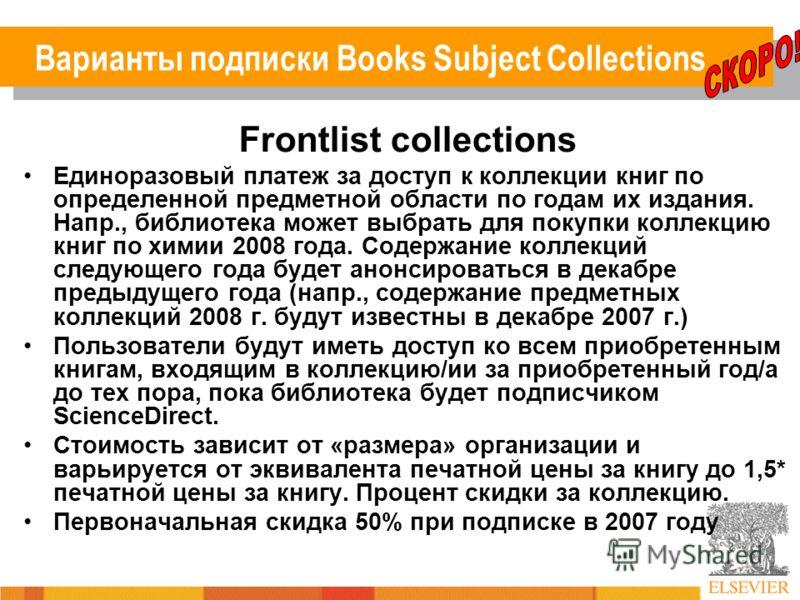 Варианты подписки Books Subject Collections Frontlist collections Единоразовый платеж за доступ к коллекции книг по определенной предметной области по годам их издания. Напр., библиотека может выбрать для покупки коллекцию книг по химии 2008 года. Со