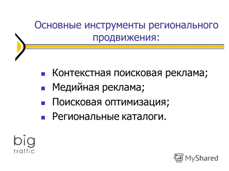Основные инструменты регионального продвижения: Контекстная поисковая реклама; Медийная реклама; Поисковая оптимизация; Региональные каталоги.