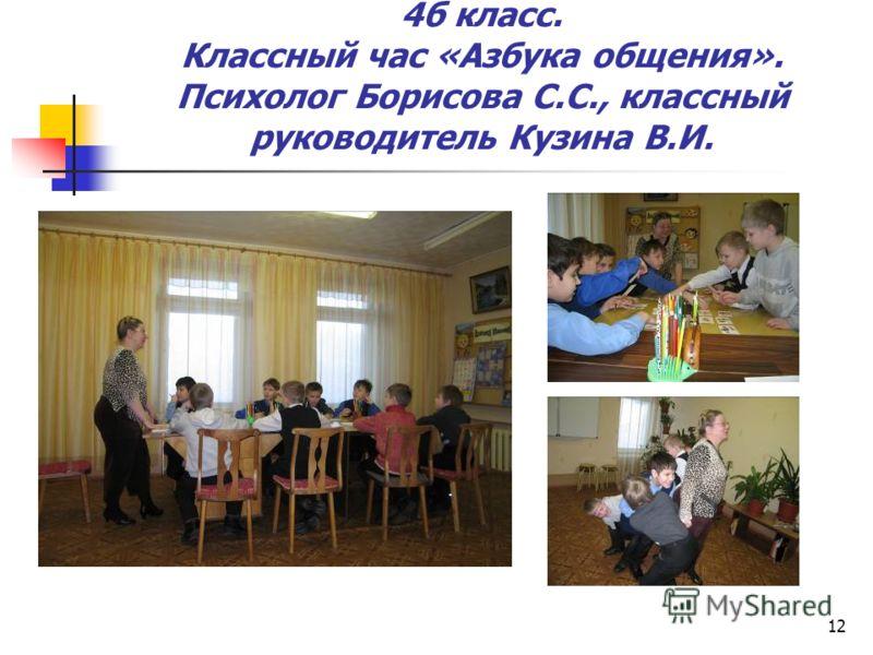 12 4б класс. Классный час «Азбука общения». Психолог Борисова С.С., классный руководитель Кузина В.И.