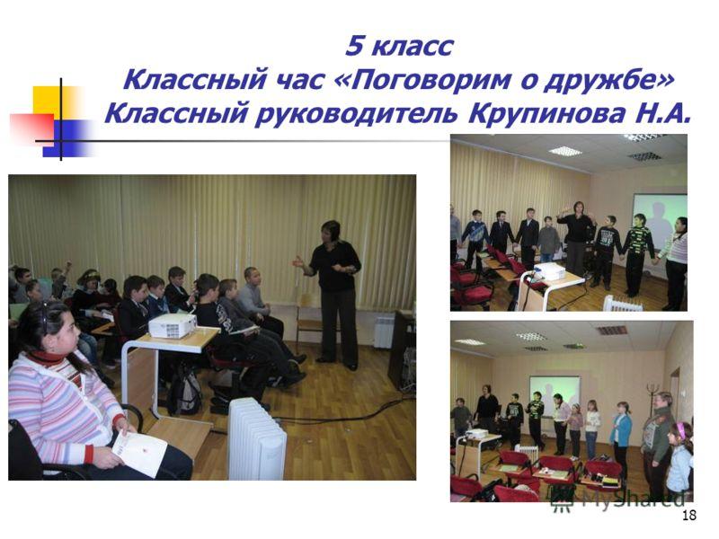 18 5 класс Классный час «Поговорим о дружбе» Классный руководитель Крупинова Н.А.