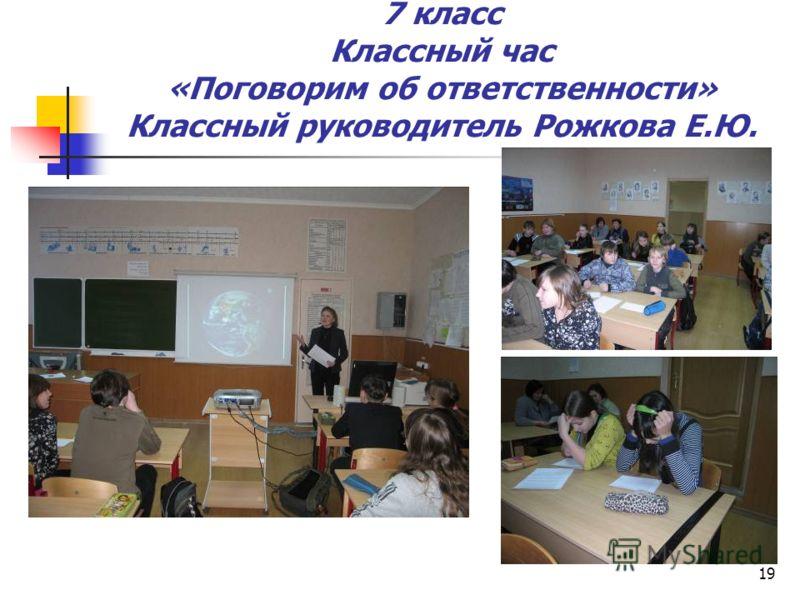 19 7 класс Классный час «Поговорим об ответственности» Классный руководитель Рожкова Е.Ю.