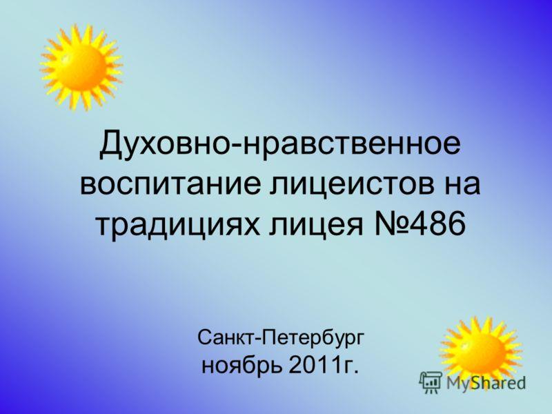 Духовно-нравственное воспитание лицеистов на традициях лицея 486 Санкт-Петербург ноябрь 2011г.