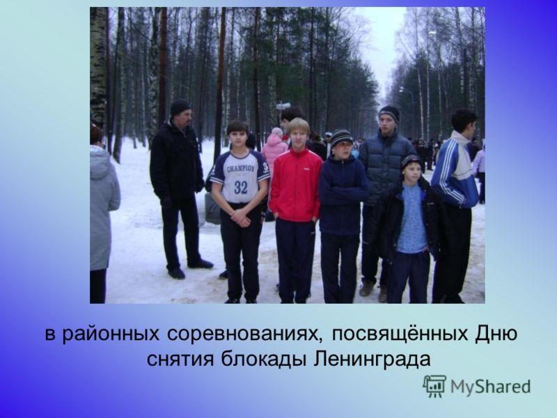 в районных соревнованиях, посвящённых Дню снятия блокады Ленинграда
